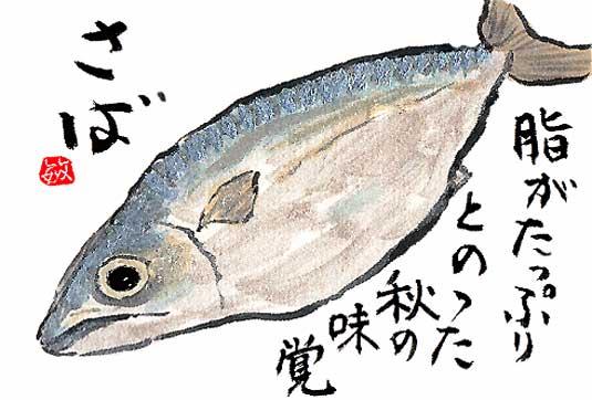 20090908saba.jpg